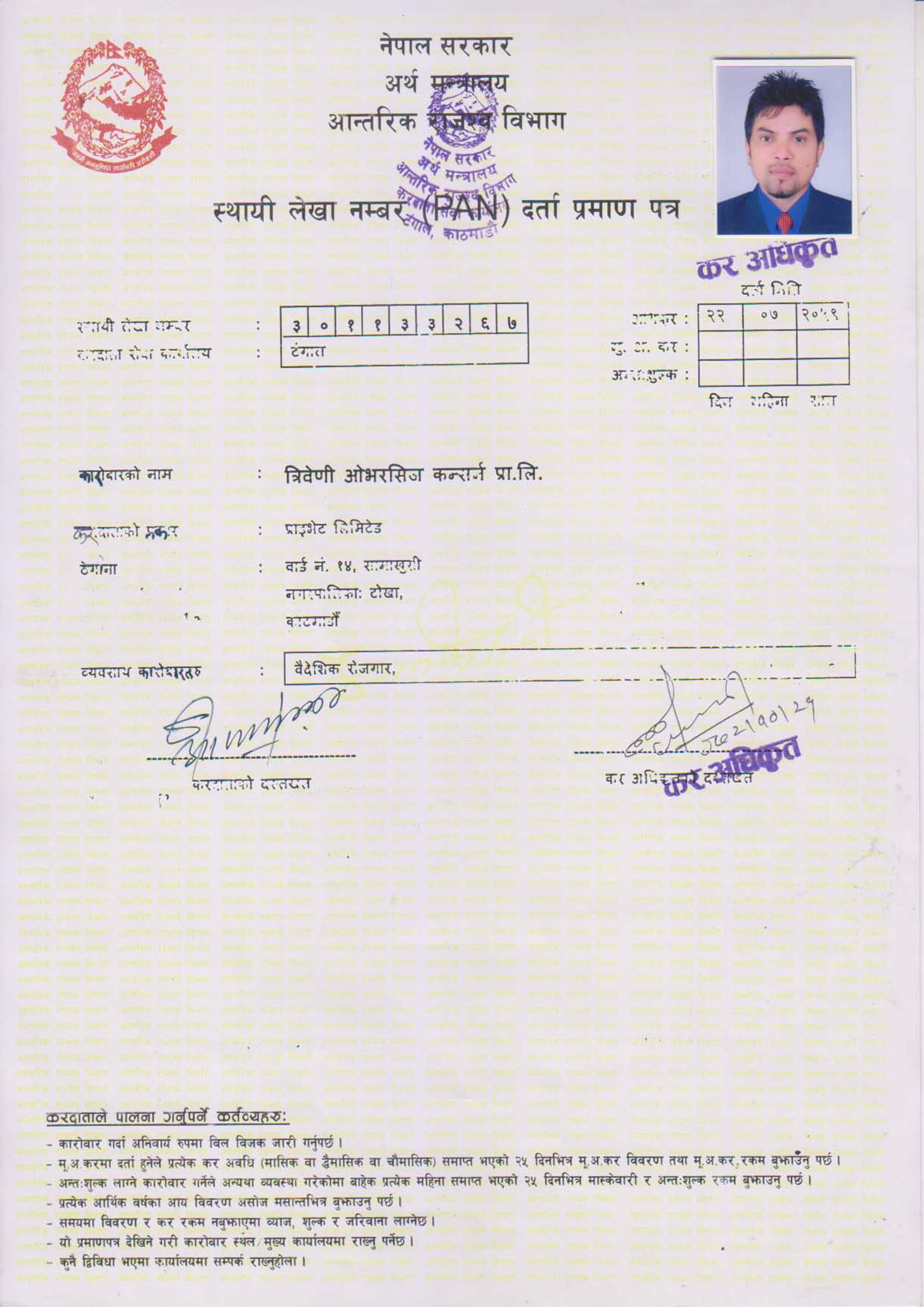 Permanent Accounts Number (Nepali)